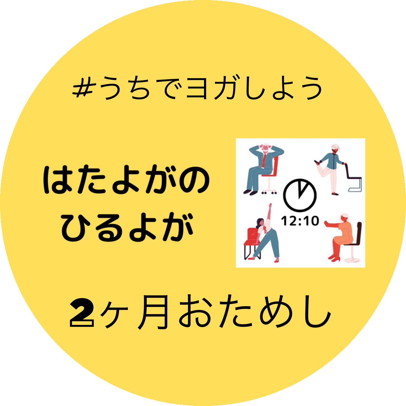 https://hatayoga.jp/tokuten-202102/